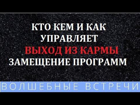 Лилия Карипанова Выход из Кармы Замещение Программ