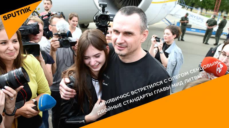 Линкявичюс встретился с Олегом Сенцовым: двойные стандарты главы МИД Литвы