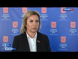 Глава Тулы Ольга Слюсарева обратилась с посланием к депутатам гордумы