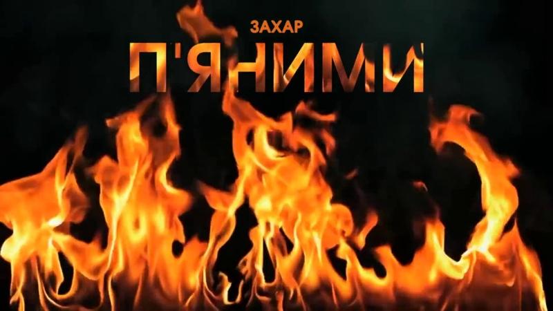 Захар П'яними Official Lyric Video Сучасна українська музика