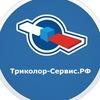 ТРИКОЛОР-СЕРВИС.РФ