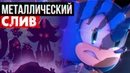 Обзор Sonic the Hedgehog IDW comics - Сага о металлическом СЛИВЕ / SPOILERS