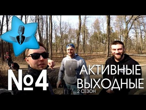 ШПИОНАЖ СПОРТ КАРАНТИН АктивныеВыходные Александр Щепин №4 видеоблог vlog