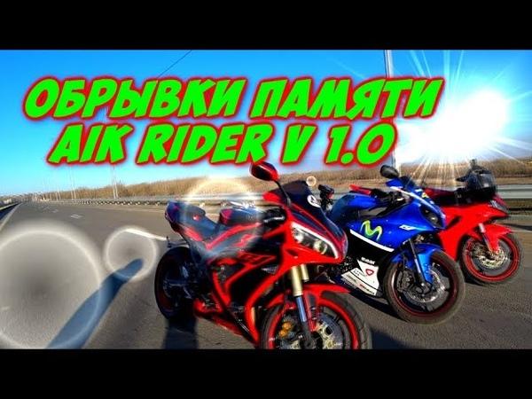 ОБРЫВКИ ПАМЯТИ Aik Rider version 1 0