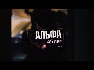 Военная приемка. «альфа» 45 лет. часть 1 (21.07.2019, документальный) hd
