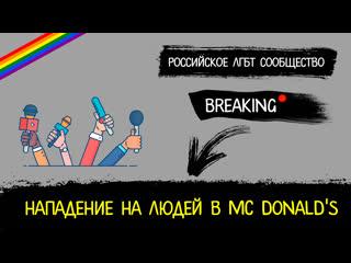 Breaking news нападение на людей в mc donald's