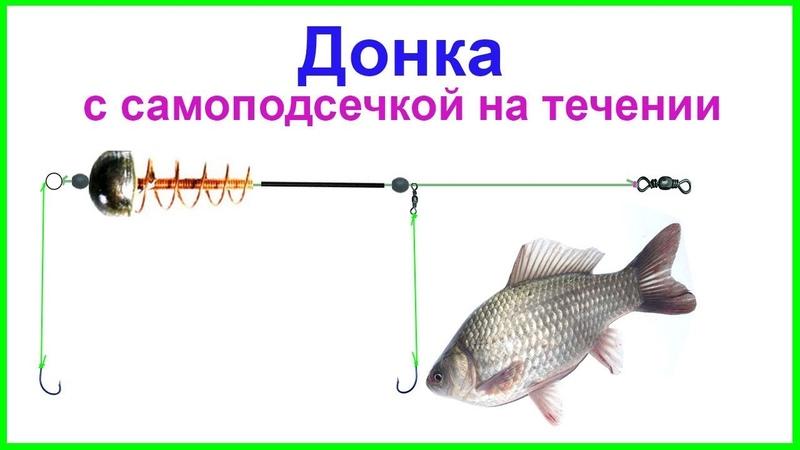 Моя ДОНКА с самоподсечкой Самоподсечка работает только НА ТЕЧЕНИИ Fishing câu cá 钓鱼 рыбалка