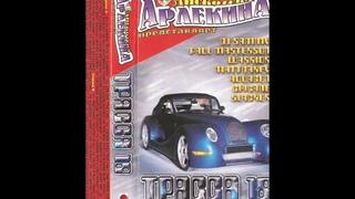 Дискотека Арлекина ТРАССА 18