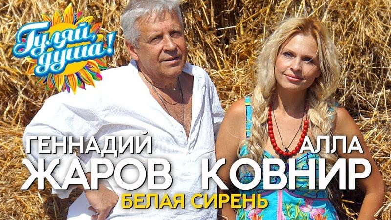 Геннадий Жаров и Алла Ковнир Белая сирень Душевные песни