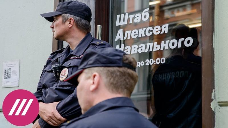 «Наращиваем мускулы и готовимся». Что будут делать сторонники Навального после закрытия штабов