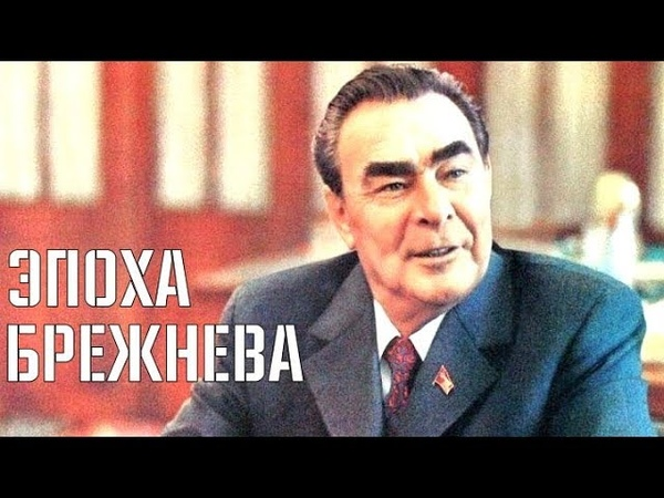 Брежнев тянул как мог Календарь LenRu