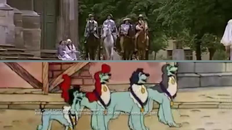 Рубрика Смотри в оба пасхалки к советским фиильмам в мультфильмах