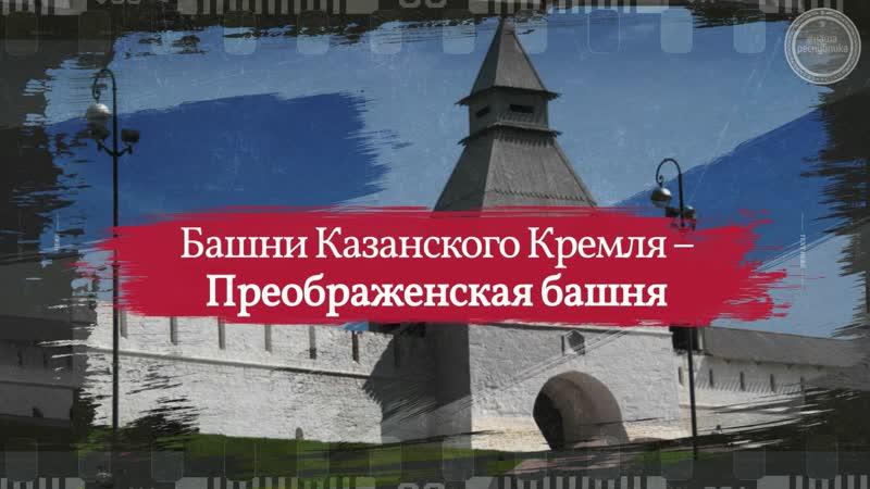 Казанский Кремль Преображенская башня