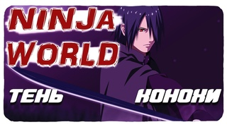 Ninja World  Покупка Тень Конохи Саске