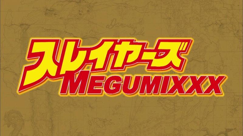 スレイヤーズ30周年12302;スレイヤーズ MEGUMIXXX』発売記念アニメPV