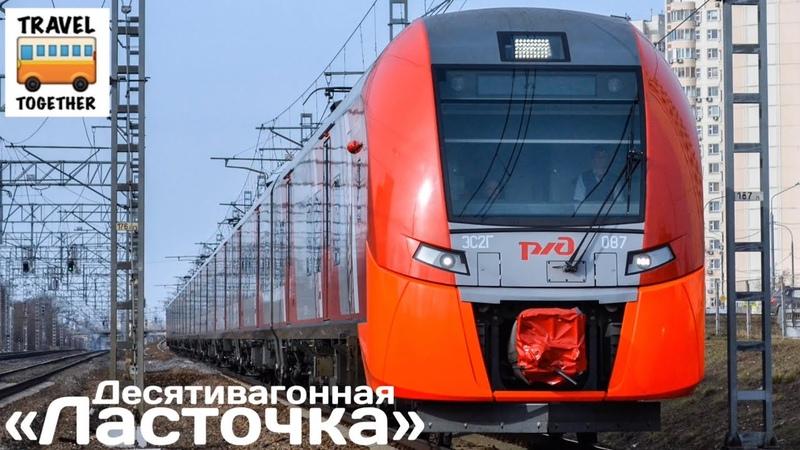 Проект ПОЕЗДА Десятивагонный электропоезд Ласточка Project TRAINS Lastochka