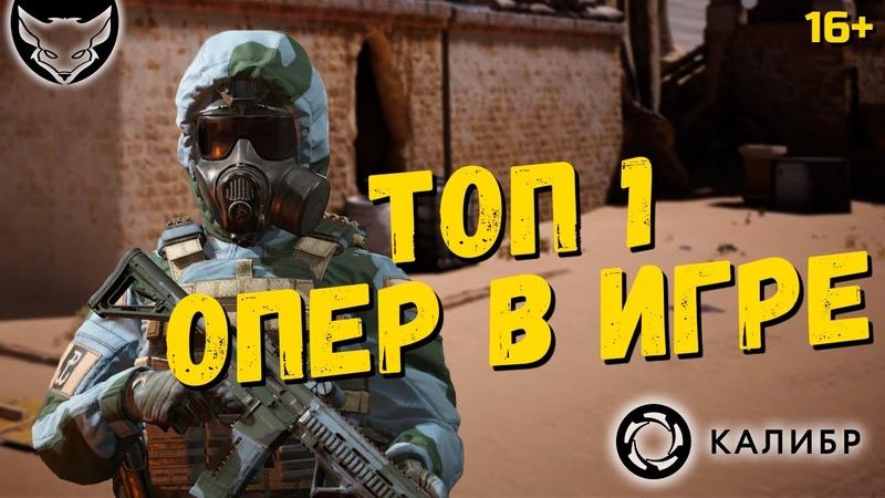 ТОП 1 Оперативник в Калибре 🦊 И немного про медиков в игре