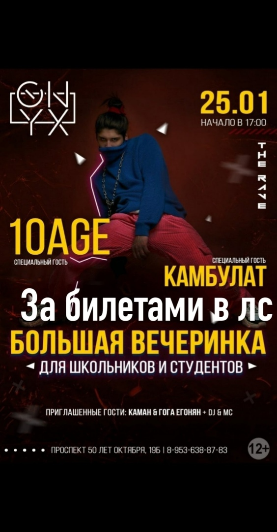 Афиша Саратов 10age , Kambylat , Kaman 25 января Саратов клуб