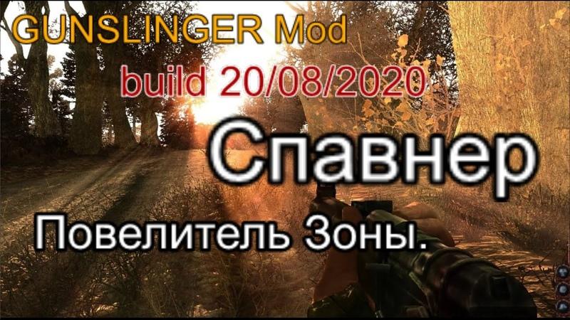 Читерим GUNSLINGER mod build 20 08 2020 Спавнер и Повелитель зоны Много денег шмотки и арты