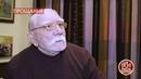 Мне грустно, что я старею, - одно из последних интервью Армена Джигарханяна. Фрагмент передачи