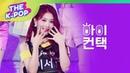 Fromis_9, FUN! Lee Seoyeon Focus, HI! CONTACT THE SHOW 190625