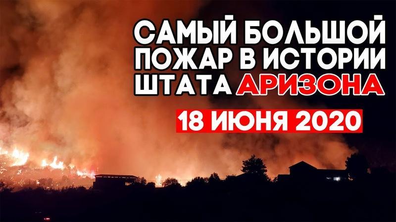 Катаклизмы в мире 18 июня 2020 Самый большой пожар в истории наводнение в Москве Climate Change