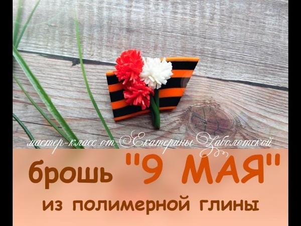 Брошь к празднику 9 мая из полимерной глины