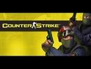 Прохождение контр страйк 1,6, 2015 Walkthrough counter strike 1,6, HD 1080p