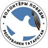 Волонтеры Победы Республики Татарстан