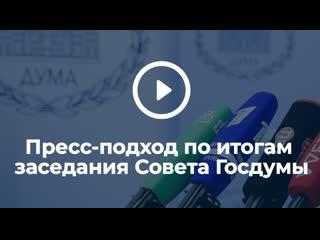 Пресс-подход Вячеслава Володина по итогам Совета Думы
