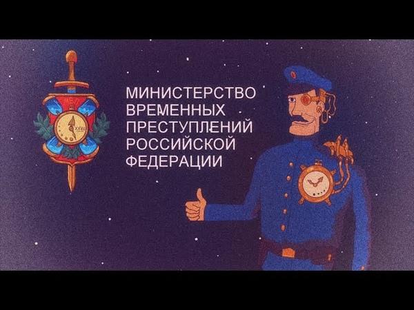Министерство Временных Преступлений
