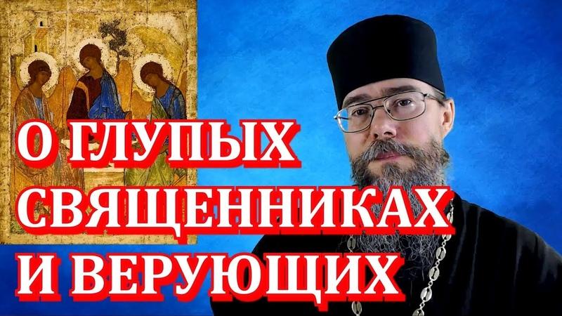 О глупых верующих Символы евангелистов И об Апостоле Луке и о Луке Крымском Мысли на каждый день