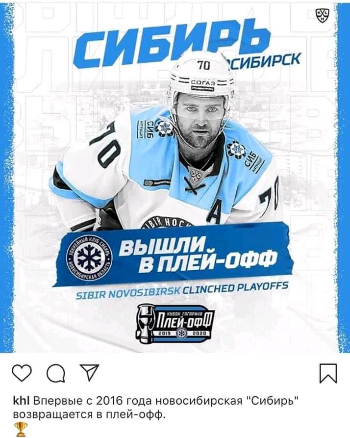 ХК Сибирь официально в плей-офф 2020.