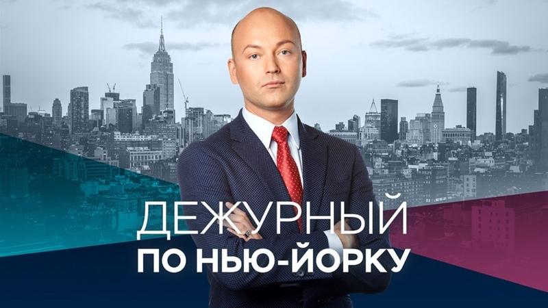 Дежурный по Нью Йорку с Денисом Чередовым Прямой эфир RTVI 05 06 2020