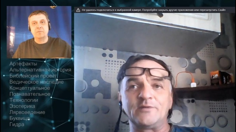 Беседа с Олегом Андреевым, автором видео Язык Рима, описывающий планетарную катастрофу