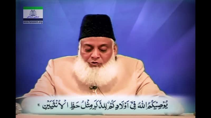 📌 ISLAM Mei Virasat Ka Poora Qanoon Dr Israr Ahmed R A