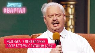 МОЯ МИЛИЦИЯ МЕНЯ БЕРЕЖЕТ - Сын Лукашенко уговаривает папу сбежать из страны | Вечерний Квартал 2020