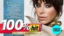 Ани Лорак - Новые и лучшие песни - 100%хит