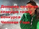 Донцова спалила главную тайну конкурса Человек Года. ДОМ-2 новости. дом2 дом2новости дом2онлайн