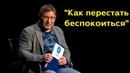Михаил Лабковский Как перестать беспокоиться