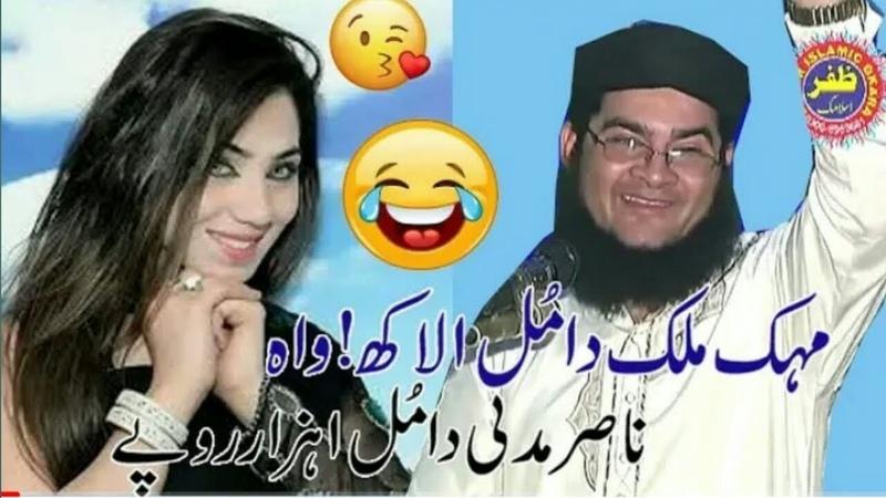 Mehak Malik Da Mul 1 Lakh Te Nasir Madni Da Mul 1 Hazaar - Nasir Madni New Funny Bayan