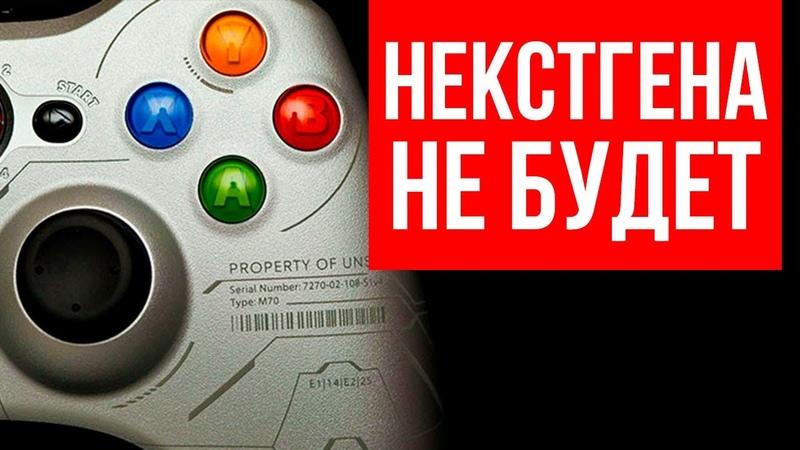 Talk Некстгена не будет Виноват геймпад