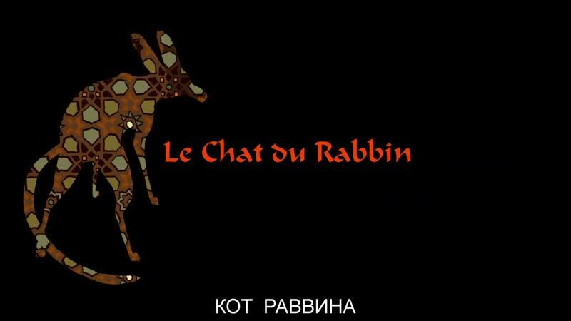 Le Chat du Rabbin 2011 Кот раввина Жоанн Сфар и Антуан Делево RUS SUB