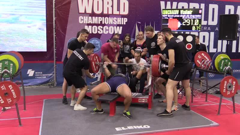 Кончаков Владимир жим лежа в однослойной экипировке ДК 291 кг
