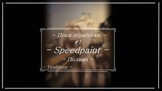 - Speedpaint [ПОНИ ОБРАБОТКА] #1