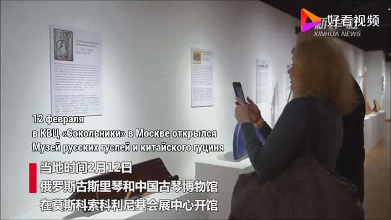 Агентство Синьхуа В Сокольниках открылся Музей русских гуслей и китайского гуциня