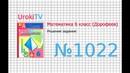 Задание №1022 - ГДЗ по математике 6 класс Дорофеев Г.В., Шарыгин И.Ф.