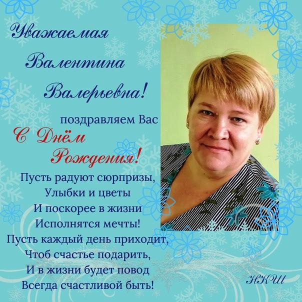 Поздравления с днем рождения педагогу организатору