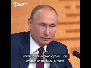 Путин о российских военных на Донбассе и в Крыму
