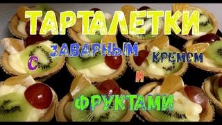 🍲Тарталетки заварным кремом и 🍇🥝🍊свежими фруктами